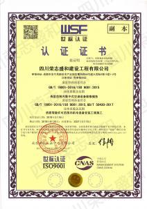 世标认证9001